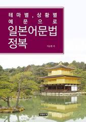 테마별, 상황별 예문으로 일본어 문법 정복