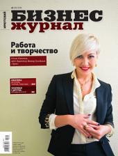 Бизнес-журнал, 2014/02: Иркутская область
