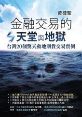 金融交易的天堂與地獄: 台灣20個驚天動地期貨交易實例