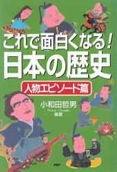これで面白くなる!日本の歴史: 人物エピソード篇