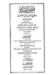 فيض القدير شرح الجامع الصغير - الجزء السادس - 8196 - 10031