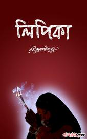 লিপিকা / Lipika (Bengali): A Collection of Bengali Short Stories