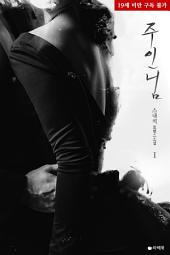 [무료] 주인님 1