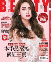 BEAUTY美人誌NO.190 (2016年9月號): 本季最招搖網紅三寶