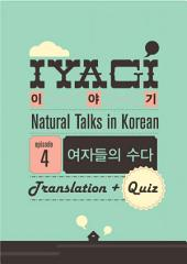 Iyagi #4 (Translation + Quiz Package): Natural Talk in Korean