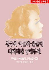 친구의 아들과 불륜에 빠져버린 중년부인: 루비엠 여성충격 고백소설-008 (19금 관능소설)