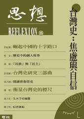 台灣史:焦慮與自信(思想16)