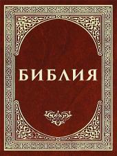 Библия: Книги Священного Писания Ветхого и Нового Завета