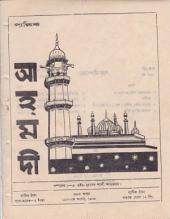 পাক্ষিক আহ্মদী - নব পর্যায় ১৯ বর্ষ   ৭ম ও ৮ম সংখ্যা   ১৫ই ও ৩১শে আগস্ট, ১৯৬৫ইং   The Fortnightly Ahmadi - New Vol: 19 Issue: 07 & 08 - Date: 15th & 31st August 1965
