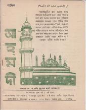পাক্ষিক আহ্মদী - নব পর্যায় ২৮ বর্ষ   ৪র্থ সংখ্যা   ৩০শে জুন, ১৯৭৪ইং   The Fortnightly Ahmadi - New Vol: 28 Issue: 04 - Date: 30th June 1974
