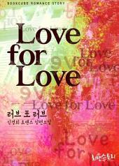 러브 포 러브 (Love for Love)