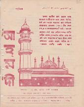 পাক্ষিক আহ্মদী - নব পর্যায় ৩৩ বর্ষ   ২৩তম সংখ্যা   ১৫ই এপ্রিল, ১৯৮০ইং   The Fortnightly Ahmadi - New Vol: 33 Issue: 23 - Date: 15th April 1980