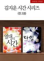[묶음] 김지운 시간 시리즈 (전2권)