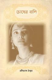 চোখের বালি (Bengali)