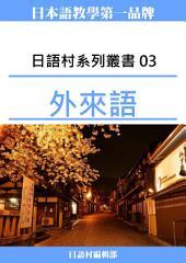 日文電子書 外來語: 最豐富的日語自學教材