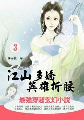 江山多嬌‧英雄折腰 (第3冊)