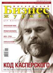 Бизнес-журнал, 2007/14