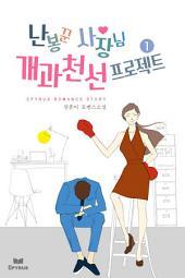 난봉꾼 사장님 개과천선 프로젝트 1/2