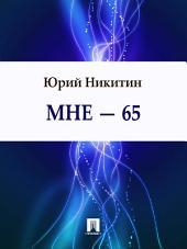 Мне - 65