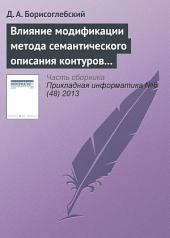 Влияние модификации метода семантического описания контуров на характеристики подсистемы робототехнического комплекса