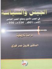 الجيش والسياسة في العصر الأموي ومطلع العصر العباسي 41 هـ 661 م - 334 هـ 956 م: دراسة تاريخية