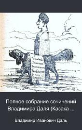 Полное собраніе сочиненій Владимира Даля (Казака Луганскаго).