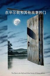 The Door in the Wall and Other Stories, Chinese edition