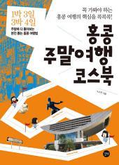 홍콩 주말여행 코스북: 1박 3일, 3박 4일 주말에 다 돌아보는 본전 뽑는 홍콩 여행법