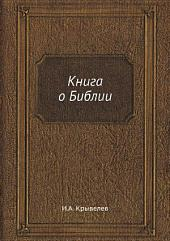 Книга о Библии
