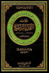 ديوان القرن الرابع (913/8/8 - 1010/8/14 م) - الجزء الثاني: دائرة المعارف الحسينية