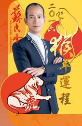 蘇民峰2016猴年運程-虎