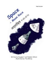 HINDI अन्तरिक्ष में चाँद की रेस Space - Moon Race: The Space Race Story. English as a Second Language