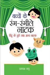 Bachchon Ke Rang Rangilay Natak : Chintoo ke Joote Tatha Anya Natak: बच्चों के रंग-रँगीले नाटक : चिंटू के जूते तथा अन्य नाटक