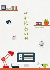 내 사랑 최 비서: 1권