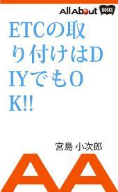ETCの取り付けはDIYでもOK!!