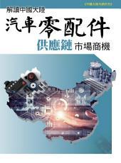 解讀中國大陸汽車零配件供應鏈市場商機