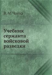 Учебник сержанта войсковой разведки