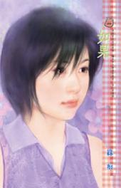 如果: 禾馬文化甜蜜口袋系列086