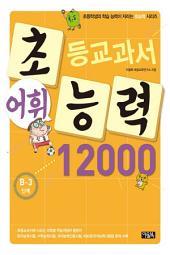 초등교과서 어휘능력 12000 B-3단계: 초등학생의 학습 능력이 자라는 초능력 시리즈