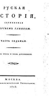 Руская история: Часть седьмая