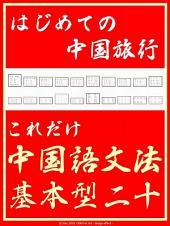 『 はじめての中国旅行 これだけ中国語文法 基本型二十 』