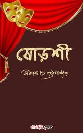 ষোড়শী / Shoroshi (Bengali): Bengali Drama