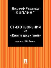 """Стихотворения из """"Книги джунглей"""" (в переводе В.В. Лунина)"""