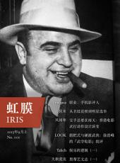 IRIS Sep.2013 Vol.1 (No.001): 第 1 期