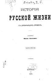 История русской жизни с древнейших времен: Том 2