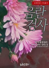 음란검사 (무삭제개정판)