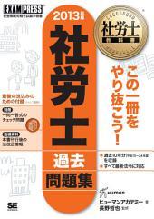社労士教科書 社労士 過去問題集 2013年版