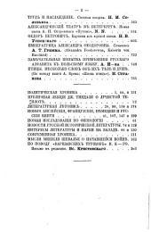 Отечественныя записки,: журнал литературный, политический и ученый, Том 166