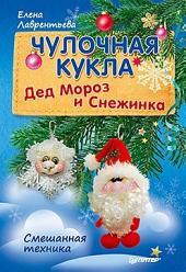 Чулочная кукла. Дед Мороз и Снежинка