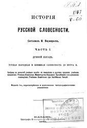 Древній період. Устная народная и книжная словесность до Петра В